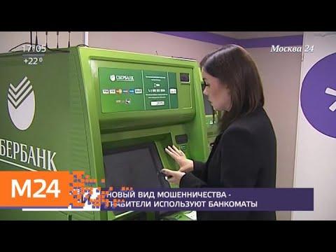 Мошенники изучили алгоритм работы терминалов Сбербанка - Москва 24