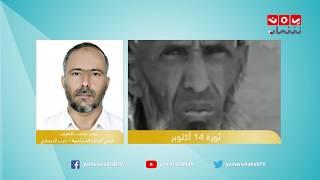 تغطية خاصة لثورة 14اكتوبر |مع   احمد محمد بالطيف -رئيس الدائرة السياسية لاصلاح حضرموت| #صباحكم_اجمل