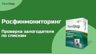 Программа PawnShop - Видео урок #7 (Автоматическая проверка клиента по списку Росфинмониторинга)