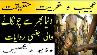 Download Video Sex Tradition in world | دنیا بھر سے چونکانے والی جنسی روایات  | MP3 3GP MP4