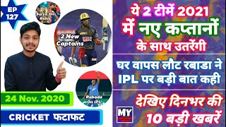 IPL 2021 - 2 New Captains & 10 News | Cricket Fatafat | EP 127 | IPL 2020 | MY Cricket Production