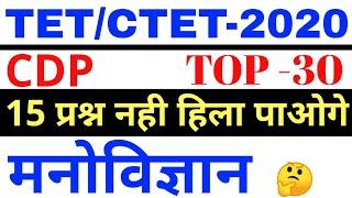 शिक्षक भर्ती 2019 #UPTET/TET  #मनोविज्ञान संग्राम स्पेशल रिवीजन all tet