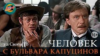 Легенды отечественного кинематографа  О фильме Человек с бульвара Капуцинов