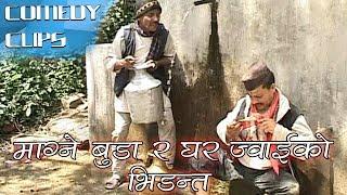 माग्ने बुडा र घर ज्वाई को भिडन्त     Magne Budha Ghar Jwai Dhurmus Suntali