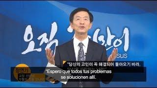 ¡Director principal se encuentra  con Jesús Resucitado! : Yeon-Gi Jung, Iglesia Hanmaum