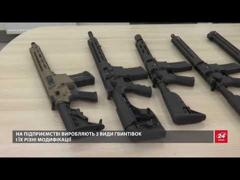 Яку українську зброю
