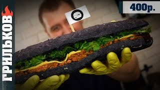 Black Sub Бургер (Мощь!)