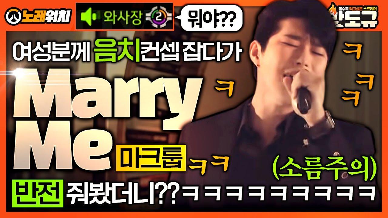 [노래워치] 여성분 한테 '음치컨셉' 잡다가 '마크툽 - Marry Me' 로 반전 줘봤더니??ㅋㅋㅋㅋ (소름주의) [핫도규]