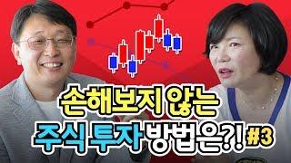 재테크 투자에서 절대 손해보지 않는 방법! 투자에 관심 있다면 반드시 조심해야 할 4가지?! - 드림머니 아시아 대표 미래학자 최윤식 앵콜 #3