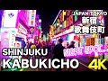 【東京/新宿 歌舞伎町】SHINJUKU Kabukicho  night spot   -just walking-