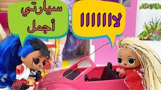 قصص ال او ال سبرايز....أمي أريد سيارة !