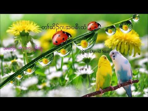( The Blessings of dew ) Karen worship song 4 ( Kwe Ka Lu Htoo ) Karaoke