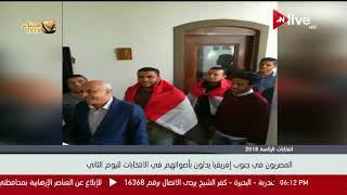 المصريون في جنوب إفريقيا يدلون بأصواتهم في الانتخابات لليوم الثاني