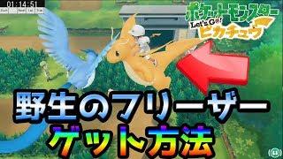 【ポケモンピカブイ】6番道路で野生の伝説ポケモン!!厳選方法3種類!!解説攻略…