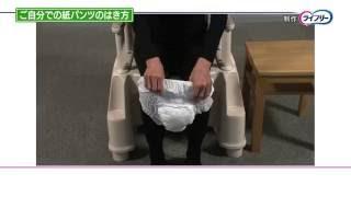 ご自分で紙パンツをはく手順を動画でわかりやすくご紹介します。 ↓大人...