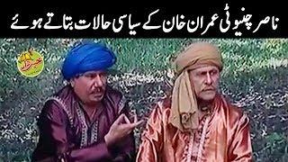 Nasir Chinyoti Imran Khan Kay Syasi Halat Bataty Hoe - Khabardar with Aftab Iqbal