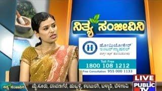 Public TV   Nithya Sanjeevini   October 12th, 2016