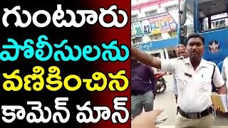 Common Man Fires On Guntur Traffic Police For Parking  |  TFCCLIVE