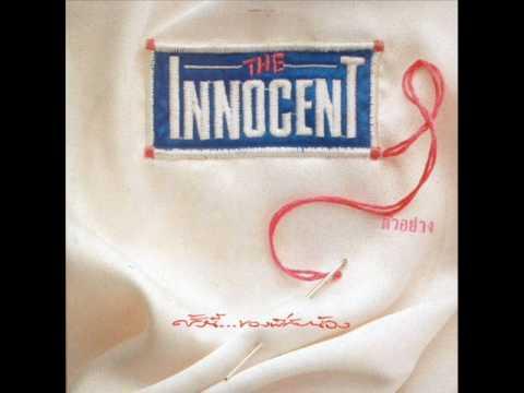 คืนก่อน - The Innocent