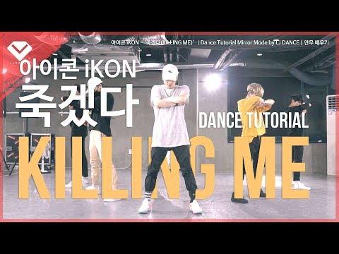 아이콘 iKON - '죽겠다(KILLING ME)'  | Dance Tutorial Mirror Mode by LJ DANCE | 안무 배우기 댄스 튜토리얼 거울모드