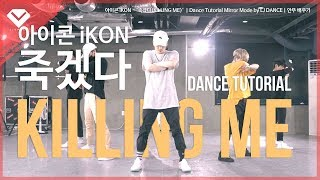 Ikon killing me dance tutorial slow mirror by yu kagawa Mp4 HD Video