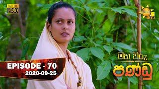 Maha Viru Pandu | Episode 70 | 2020-09-25 Thumbnail