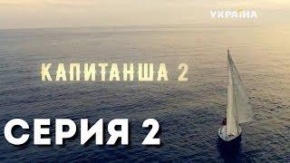 Капитанша-2 (Серия 2)