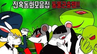 잔혹동화모음집 - 동물곤충편 |영화같은이야기|영상툰|무…