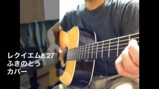 ギターを変え再録音して見た。