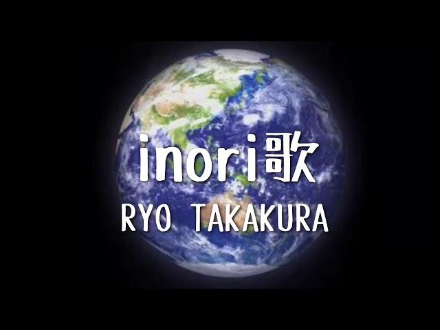 『INORI歌』RYO TAKAKURA【音源】