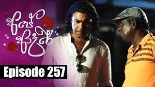 Ape Adare - අපේ ආදරේ Episode 257 | 25 - 03 - 2019 | Siyatha TV Thumbnail