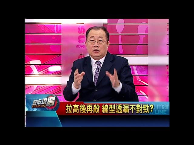 【股市現場-非凡商業台鄭明娟主持】20180504part.8(戴興明×杜富國×林漢偉)