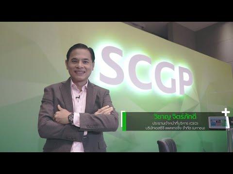 SCGP รายงานผลประจำปีไตรมาสที่ 4 และผลรวมปี 2563