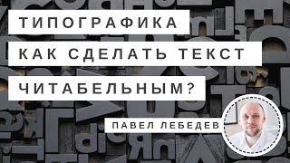 Типографика на сайте. Правила типографики. Как сделать текст на сайте читабельным? Павел Лебедев