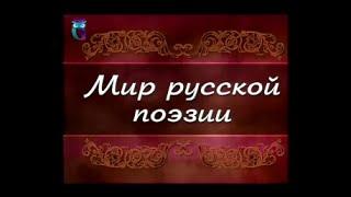 Русская поэзия. Передача 13. Жизненный и творческий путь Анны Ахматовой. Часть 1