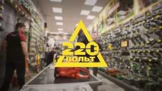 """Федеральная Сеть Магазинов """"220 Вольт"""""""