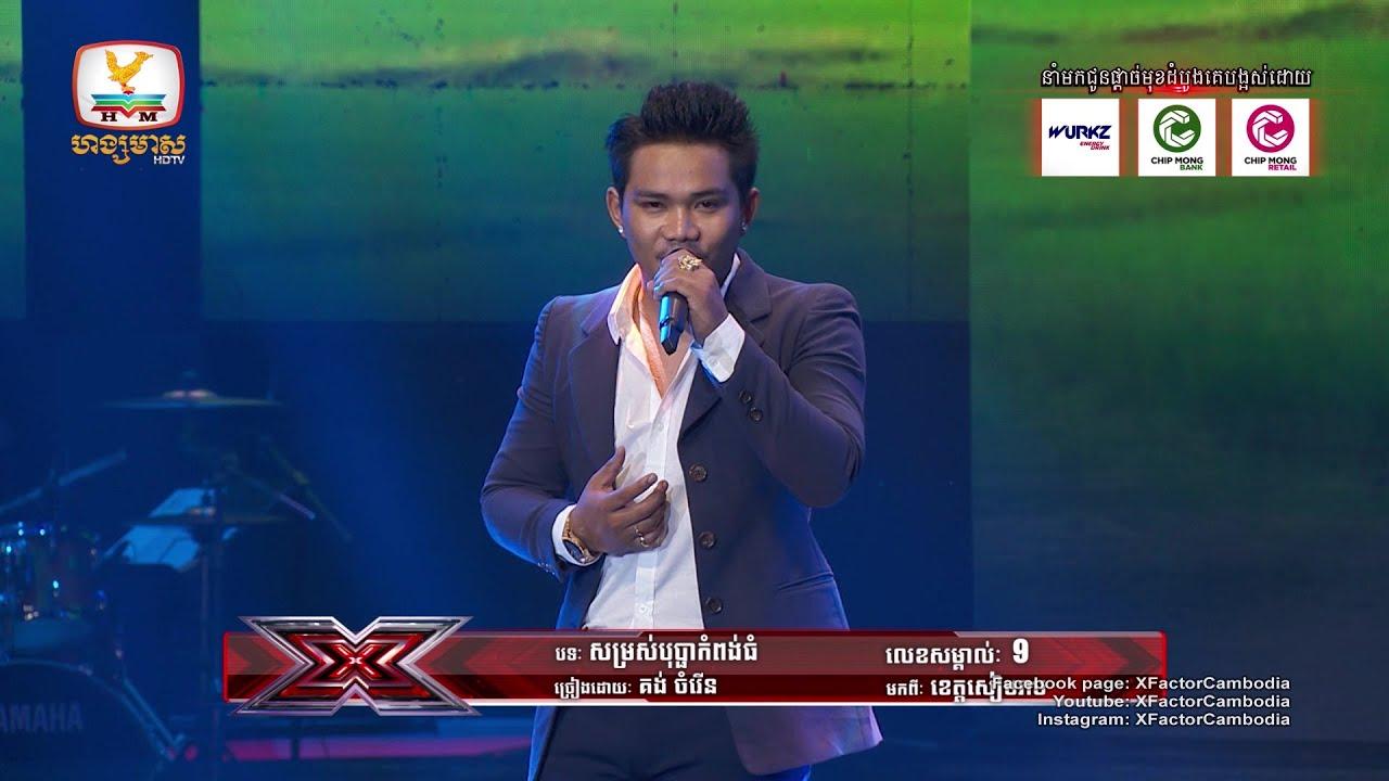 ចំរើន រៀបឬកណាស់សប្ដាហ៍នេះ :D - X Factor Cambodia - Live Show Week 6