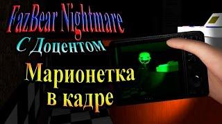 - FazBear Nightmare Кошмары с Фредди часть 1 Марионетка в кадре