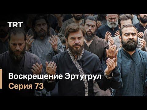 Воскрешение Эртугрул Сезон 1 Серия 73