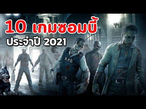 10 เกมซอมบี้ประจำปี 2021 : Zombies Games 2021