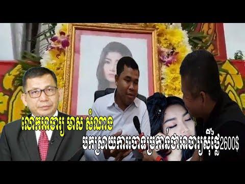 លោកអាចារ្យ មាស សំណាង បកស្រាយការចោទប្រកាន់ថាអាចារ្យស៊ីថ្លៃ2600$, Khmer Hot New 2017, សាន ស្រីឡៃ