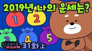 딩타툰#31-1 2019년 신년운세 썰