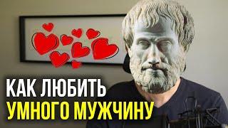 КАК ЛЮБИТЬ УМНОГО МУЖЧИНУ - либертарианца, философа, интеллектуала