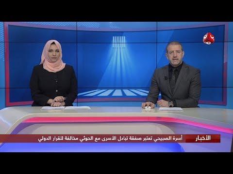 اخر الاخبار | 20 - 02 - 2020 | تقديم هشام جابر وبسمة احمد | يمن شباب