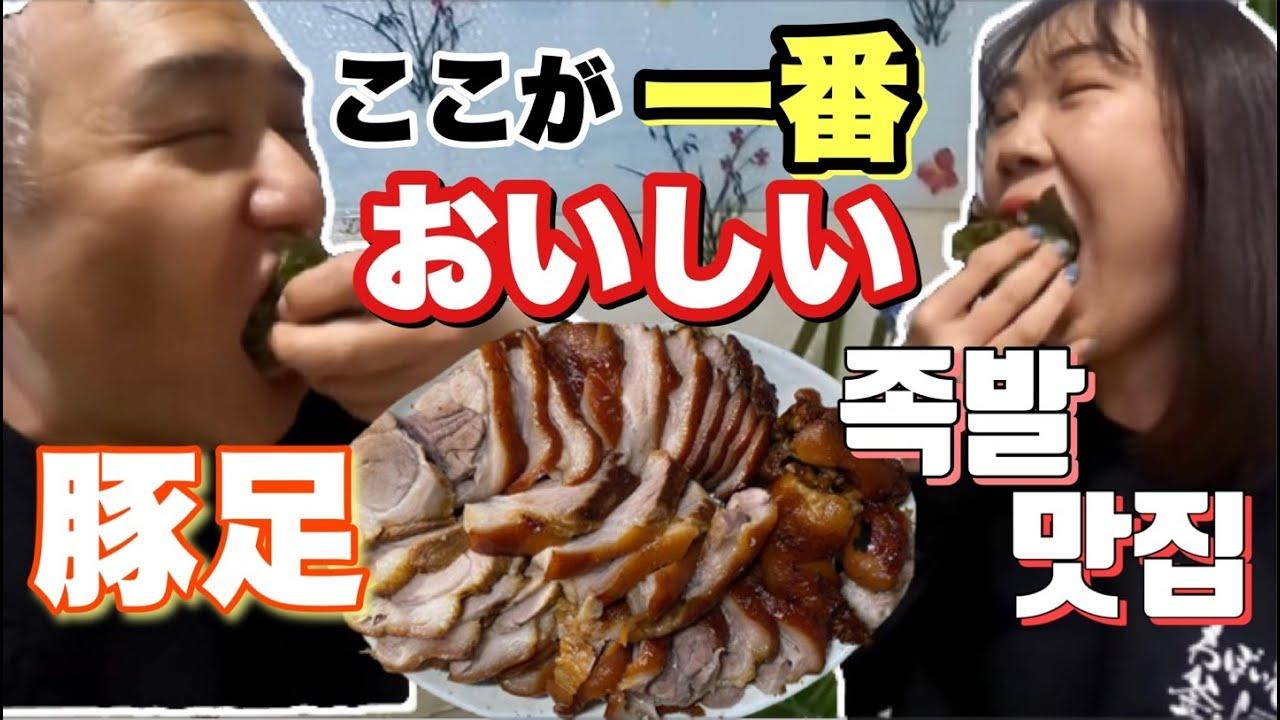 【韓国】観光客の方が絶対行かない名店!夢中になるチョッパル(豚足)