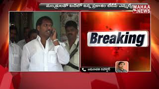 Prakasam District TDP MLA's Waiting For CM Jagan Mohan Reddy Signal To Change Party | MAHAA NEWS