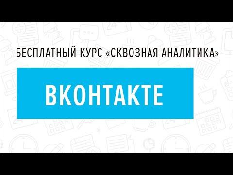 6. ВКонтакте - Курс