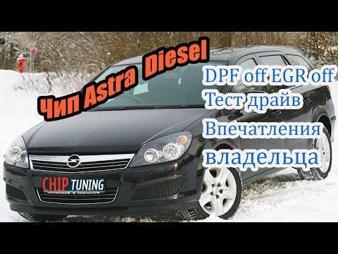 Astra H Дизель Отключение сажевого фильтра ЕГР Тест драйв