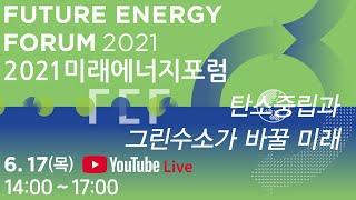 2021 미래에너지포럼…