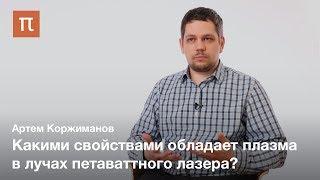 Вещество в фокусе петаваттного лазера — Артем Коржиманов